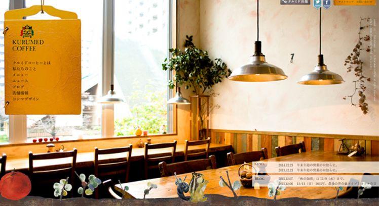 クルミドコーヒーのWebサイトの写真