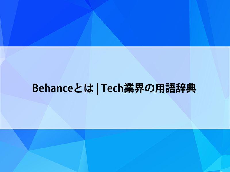 Behance(ビハンス)