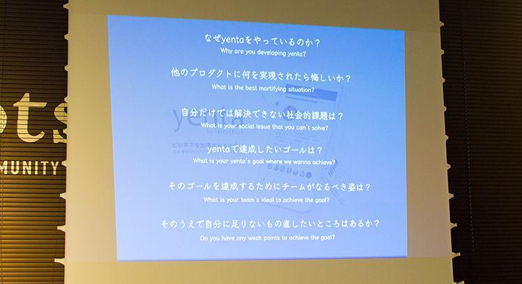 アトラエ 岡利幸さんの発表資料