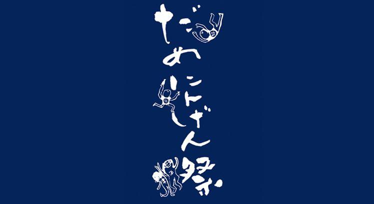 『だめにんげん祭り』のロゴ
