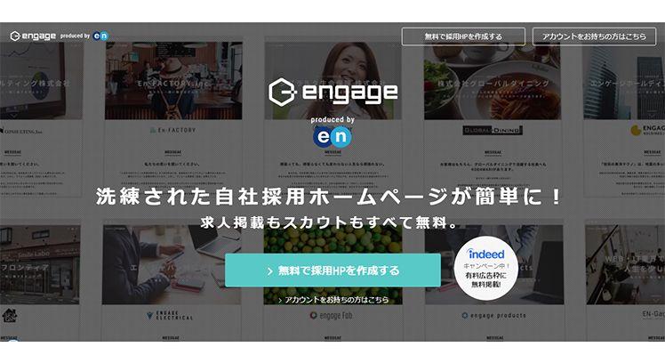 engage(エンゲージ)