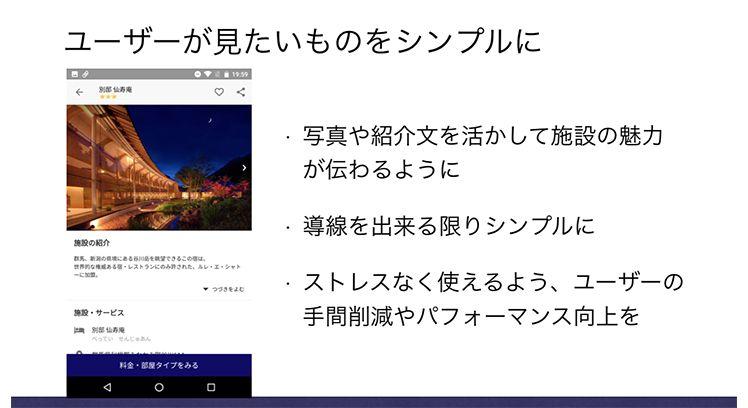 スライド資料3
