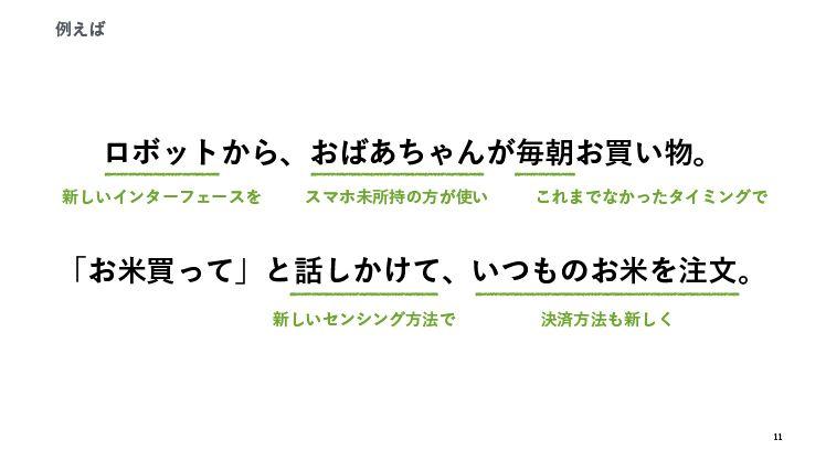 スライド資料1