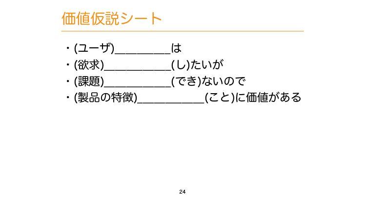 スライド資料2