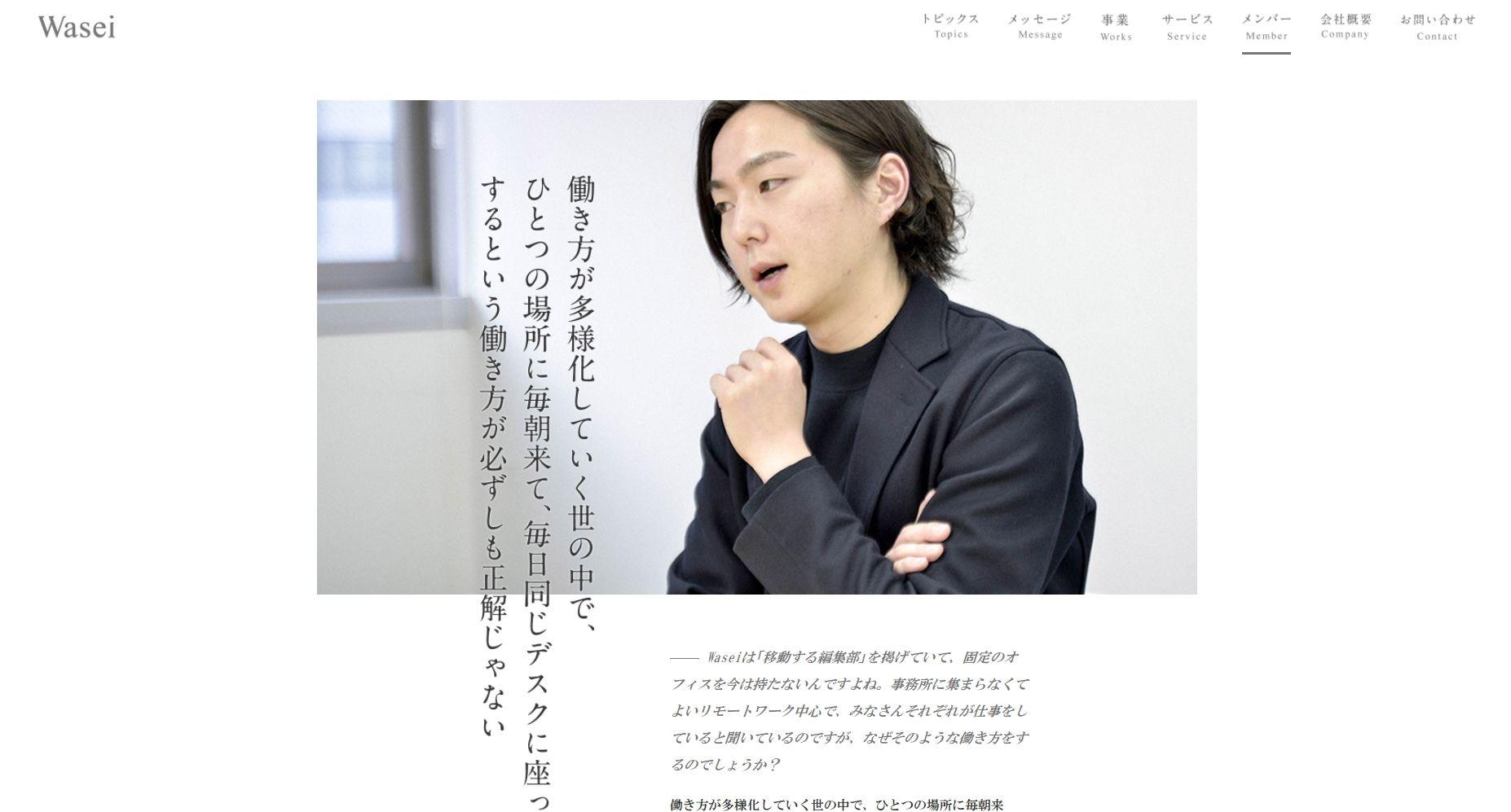 株式会社Waseiコーポレイトサイトのキャプチャ