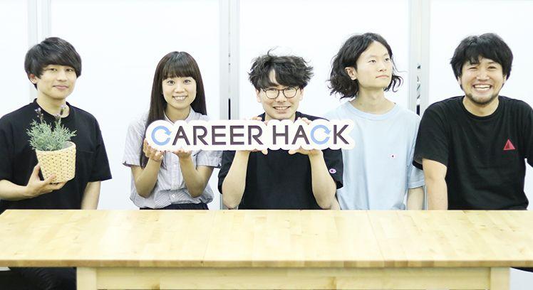 CAREER HACK編集部