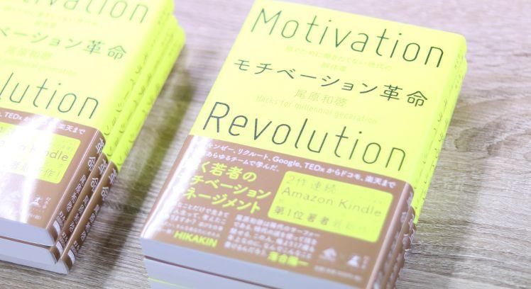尾原和啓さんの新著『モチベーション革命 稼ぐために働きたくない世代の解体書』