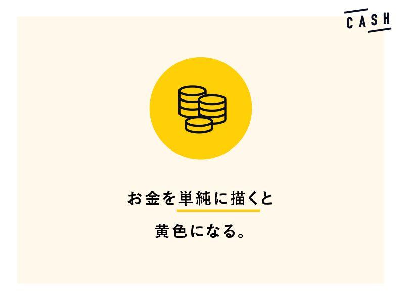 CASHが黄色いワケ