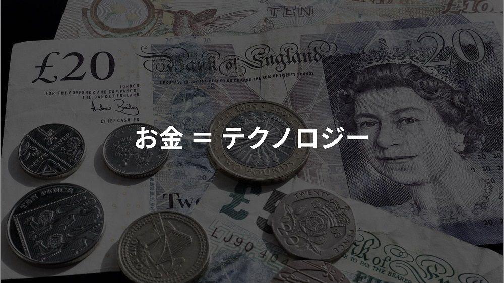 お金 = テクノロジー