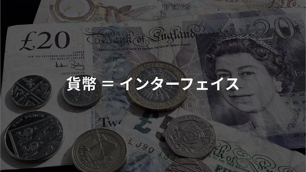 貨幣 = インターフェイス