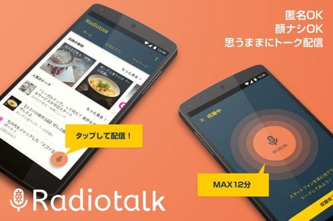 ラジオトーク