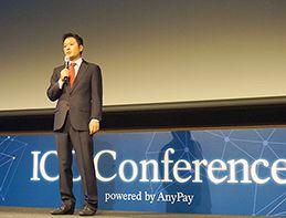 木村新司氏が、ICOコンサル事業に乗り出す狙いとは?AnyPay主催『ICOカンファレンス』に寄せて