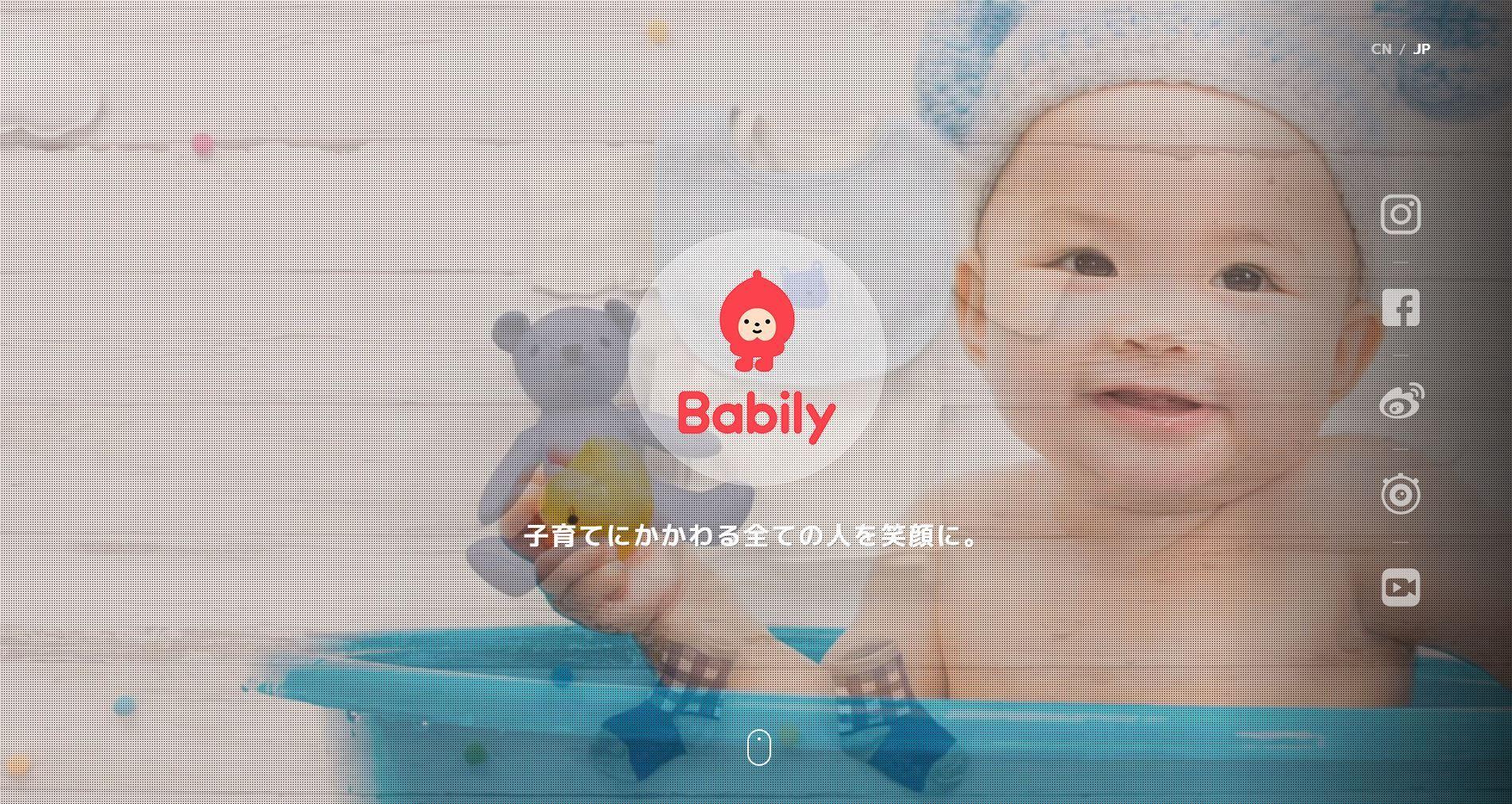 Babilyのサイトトップ