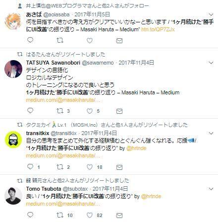 春田さんへのツイート