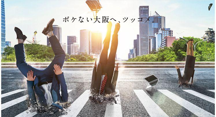 """ボケない大阪UIJプロジェクト"""""""