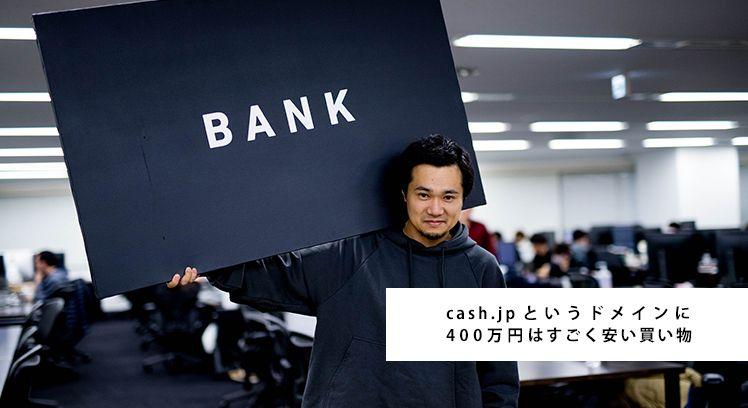 cash.jpというドメインに400万円はすごく安い買い物