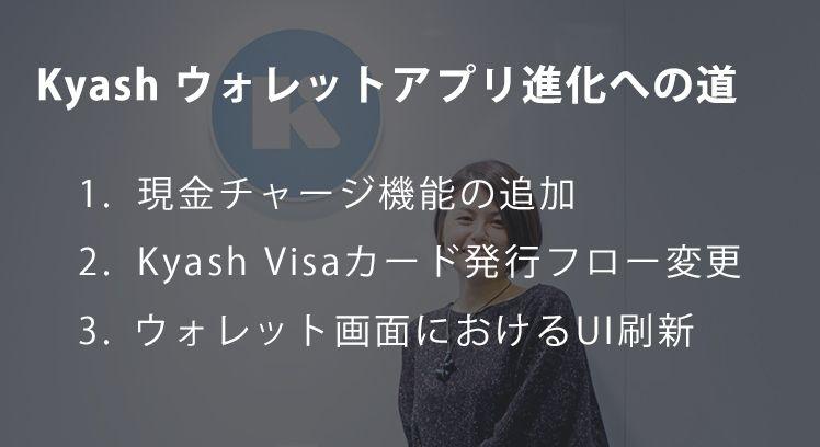 Kyashウォレットアプリ進化への道