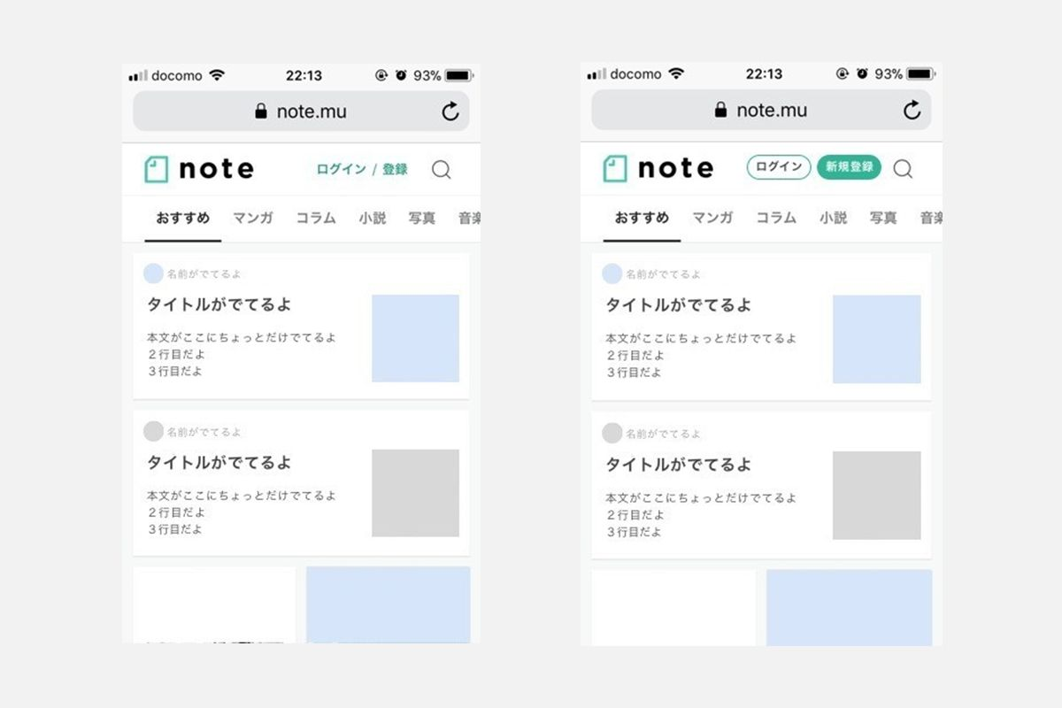 noteの改善案
