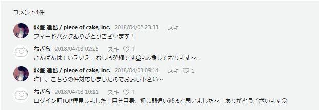 noteのデザイナーである沢登さんとの会話
