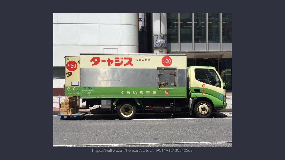 ターャジスと書かれたトラック
