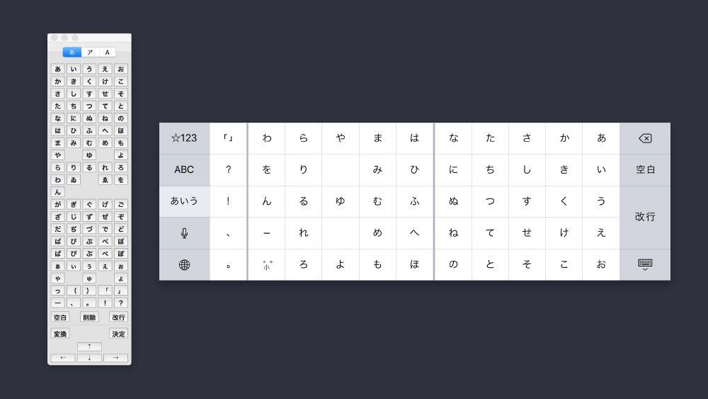 macOSやiPadのソフトウェアキーボード