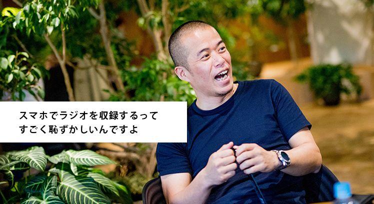スマホでラジオを収録するって すごく恥ずかしいんですよー田端さん