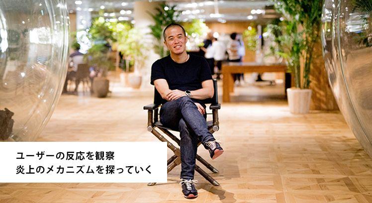ユーザーの観察 炎上のメカニズムを探っていくー田端さん