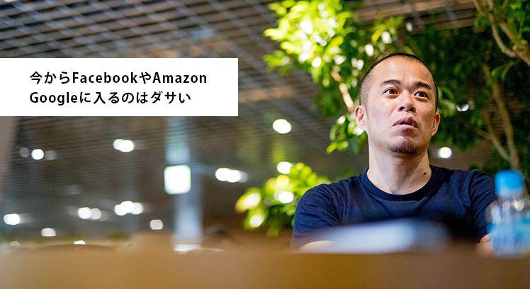 今からFacebookやAmazon Googleに入るのはダサいー田端さん