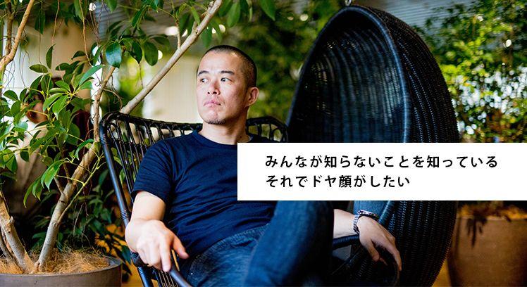 みんなが知らないことを知っている それでドヤ顔がしたいー田端さん