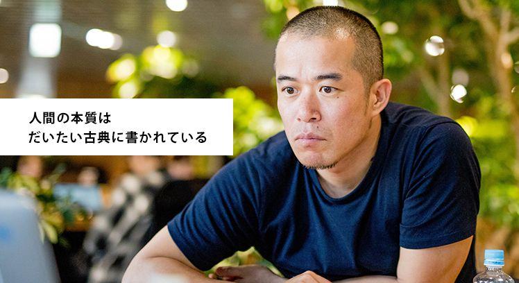 人間の本質はだいたい古典に書かれているー田端さん