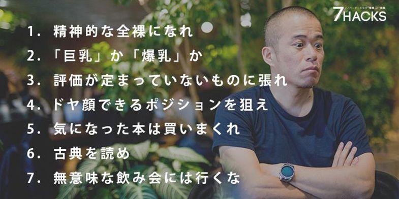 ZOZO 田端信太郎 7つの提言「批判に屈するな! 」