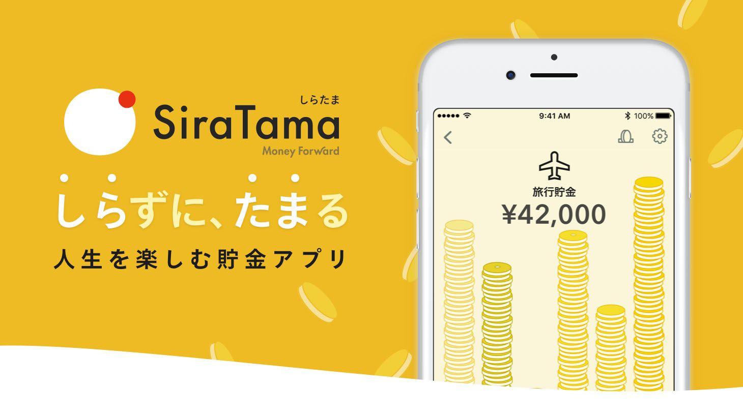 スマホアプリの「動きのデザイン」に大切なこと―― 自動貯金アプリ「しらたま」に学ぶ