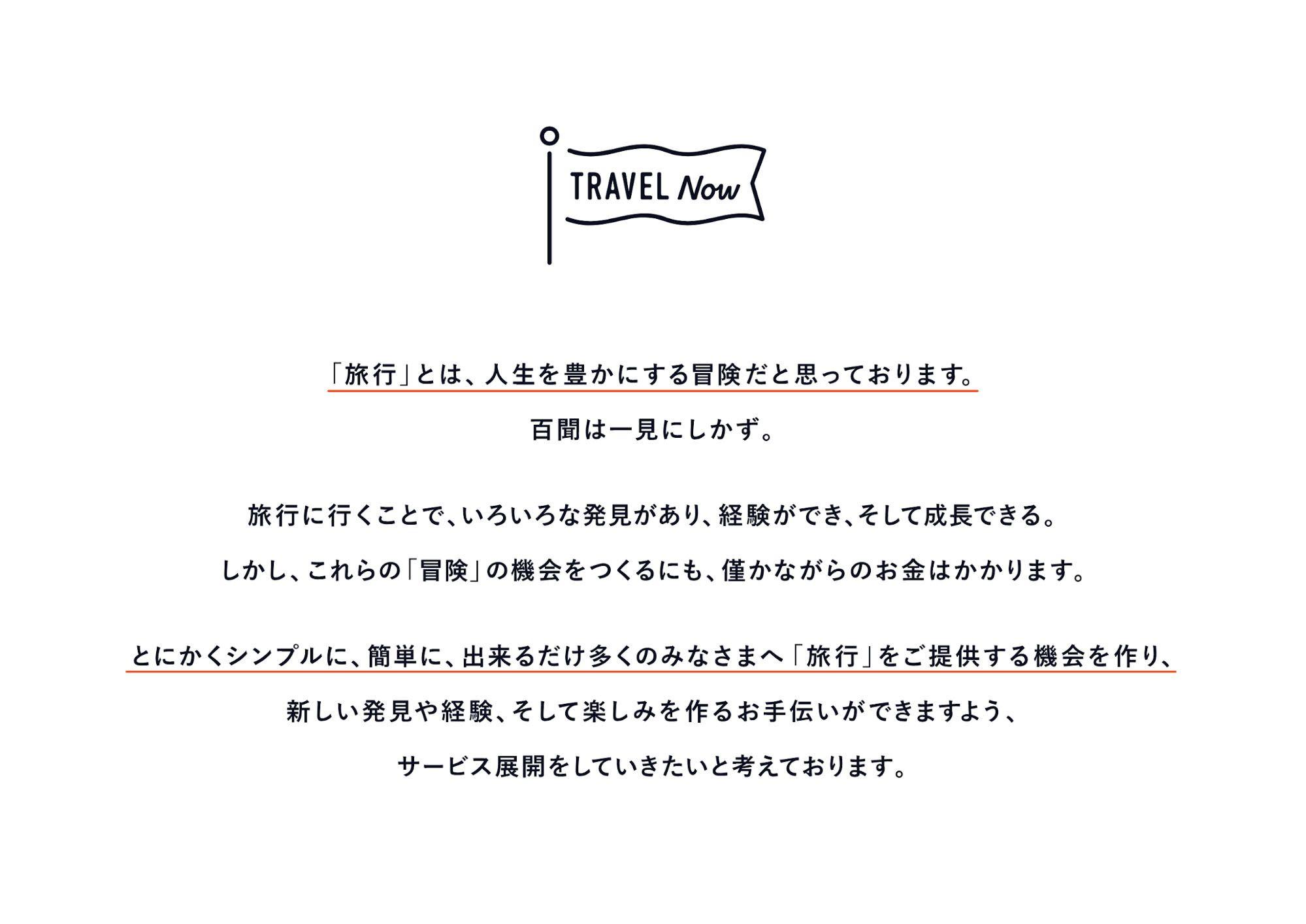 TRAVEL Nowのステートメント