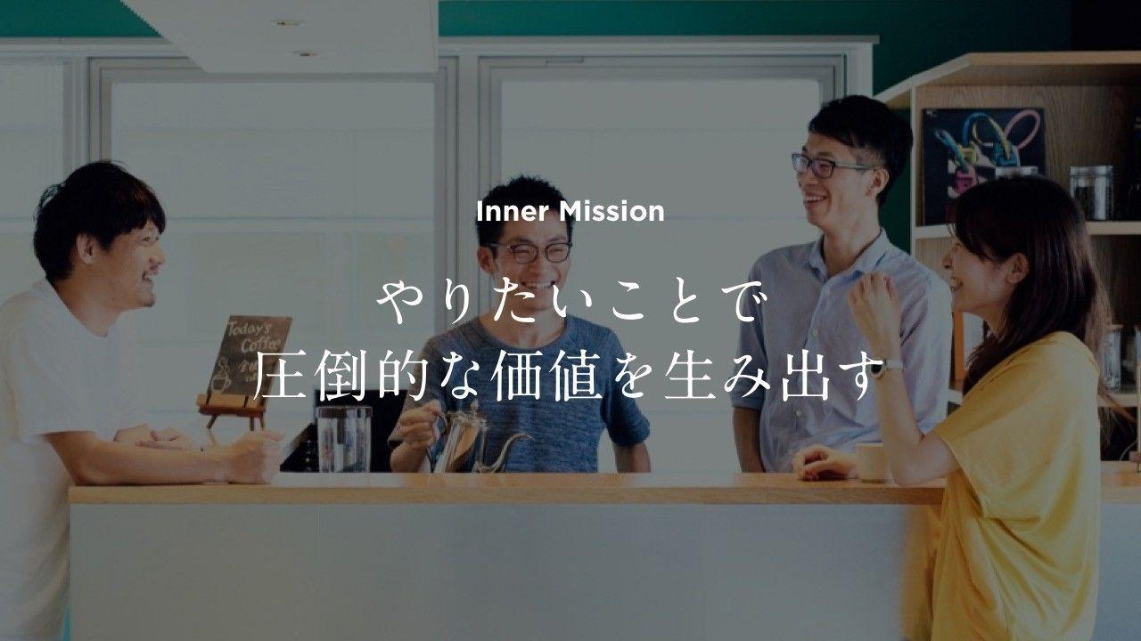 内部向けミッション「やりたいことで圧倒的な価値を生み出す」
