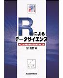 Rによるデータサイエンス - データ解析の基礎から最新手法まで