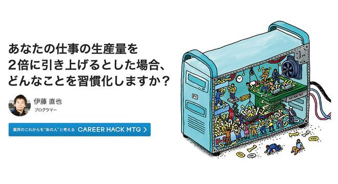第2回 CAREER HACK MTG 審査会レポート [審査員:伊藤直也さん]