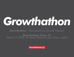 失敗を、経験として捉えよ―Growthathonから始まる、日本のWEBビジネスのイノベーション。