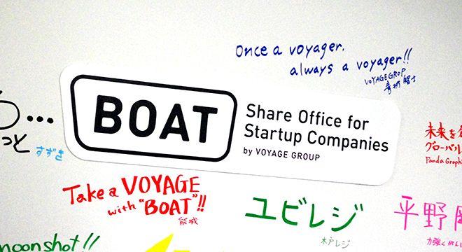 有力スタートアップ続出!シェアオフィス《BOAT》に見る、企業の枠を超えて生まれるシナジーとは?