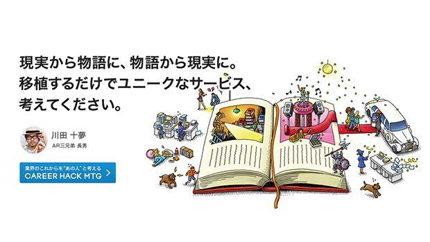 AR三兄弟 川田氏が激賞した、新サービスのアイデアとは?―CAREER HACK MTG結果発表