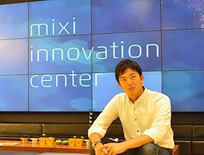 """ミクシィ イノベーションセンターにみる、エンジニアが""""イントレプレナー""""になる可能性。"""