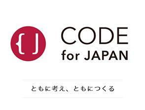 テクノロジーを駆使して、地域に貢献する|Code for Japanの試み