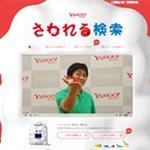 「さわれる検索」誕生の秘密―Yahoo! JAPAN発 イノベーションの背景を探る。